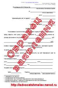 Заявление на возврат излишне уплаченного налога образец 2016 - d31c4