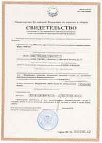 Подача документов в налоговую инспекцию.