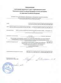 Порядок регистрации ооо пошаговая