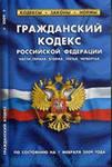 ГК РФ Статья 328 Встречное исполнение обязательства
