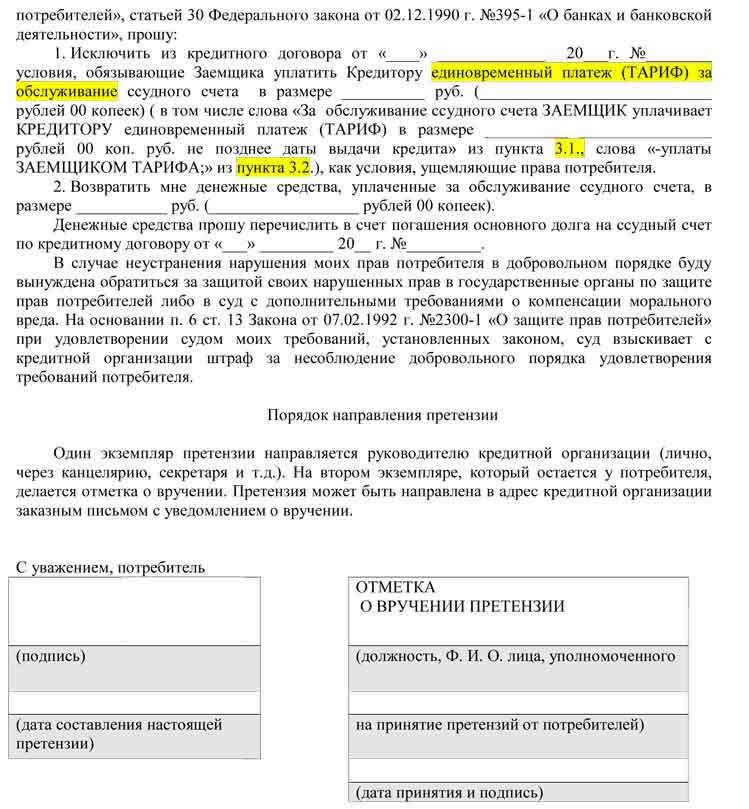 Претензия в банк о расторжении кредитного договора образец