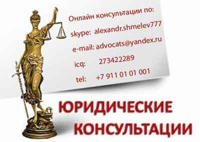 онлайн юрист консультация бесплатно оренбург этот