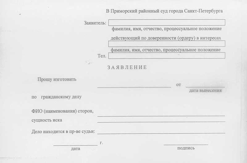 октябрьский районный суд спб территориальная подсудность